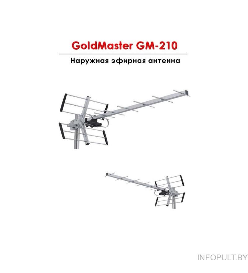 Наружная антенна GoldMaster GM-210