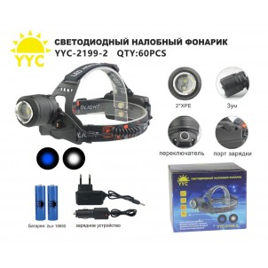 Cветодиодный налобный фонарик YYC172-T6